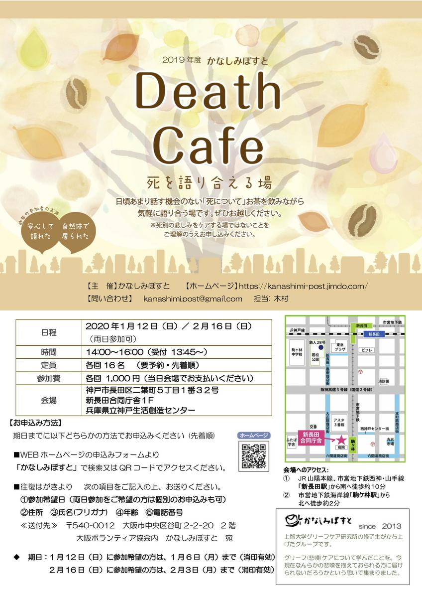 Death Cafe in Kobe