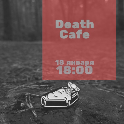 Death Cafe_Ekaterinburg