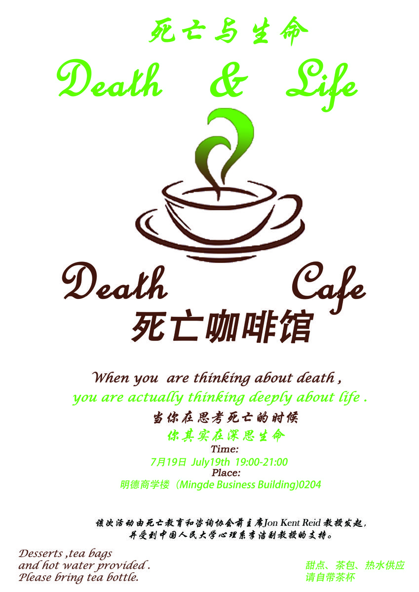 Death Cafe' Haidian District, Beijing