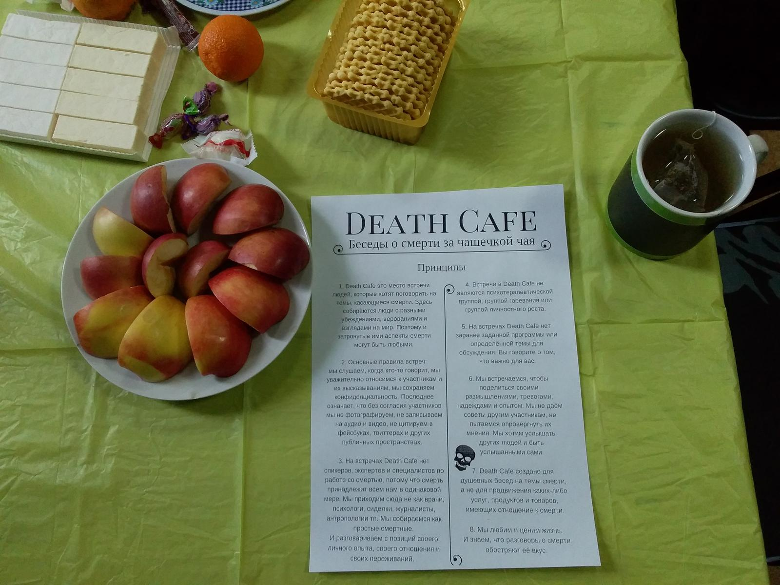 Death Cafe in Moscow office