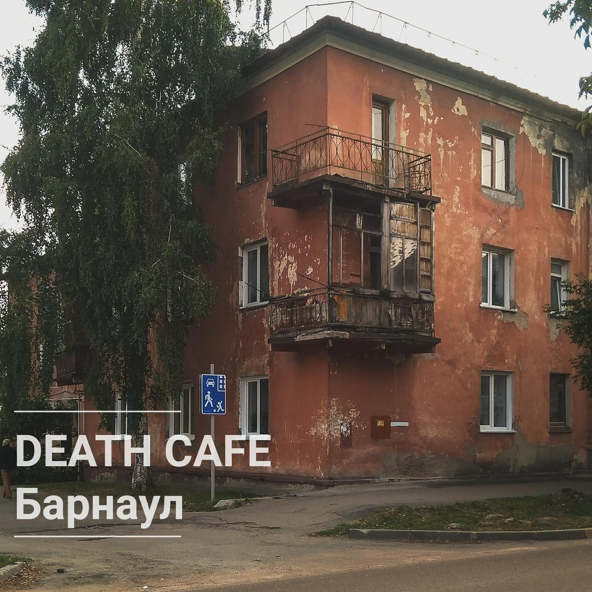 Death Cafe. Barnaul