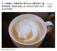 Article about Death Cafe in the Japanese press